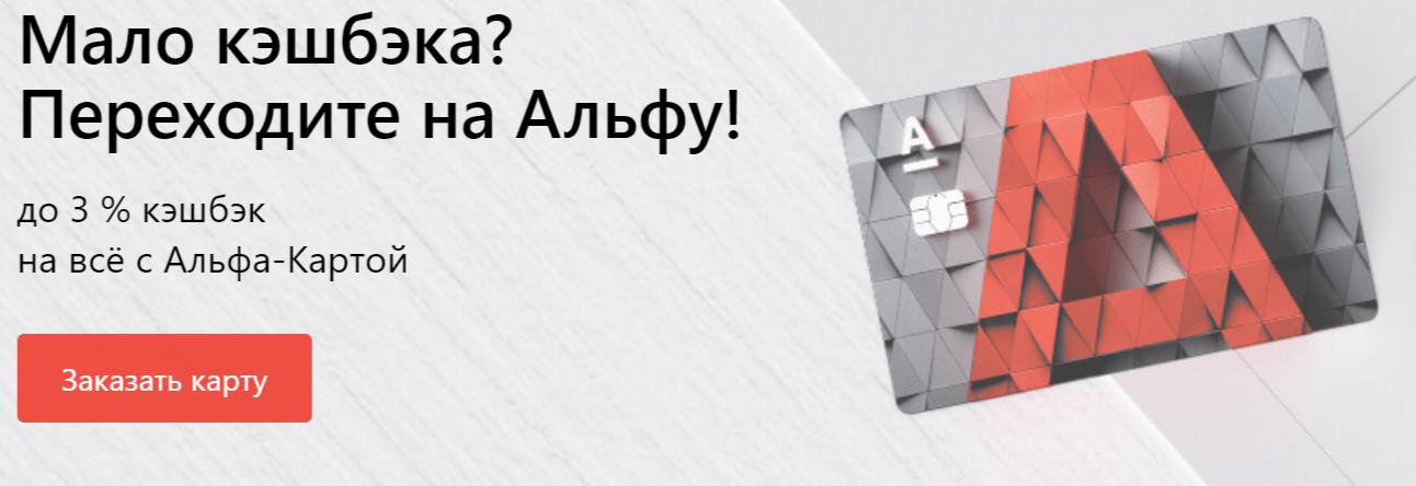 Альфа-Карта Premium
