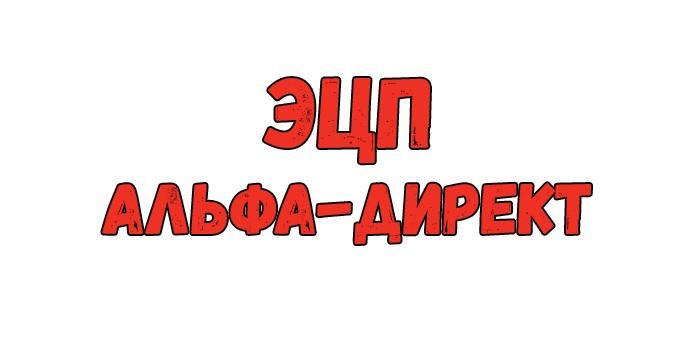 Электронная подпись в альфа-директ