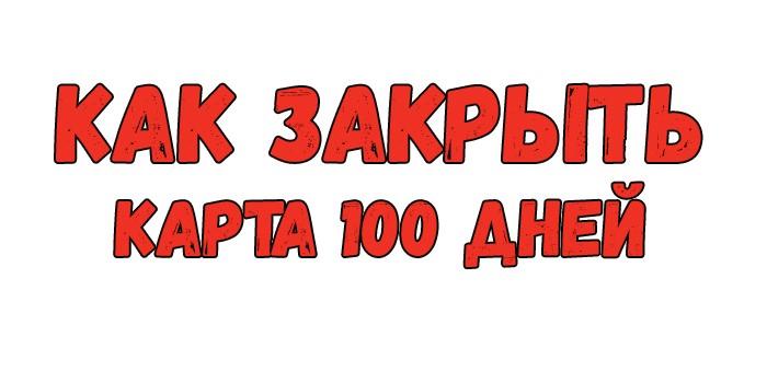 Карта альфа-банка 100 дней как закрыть