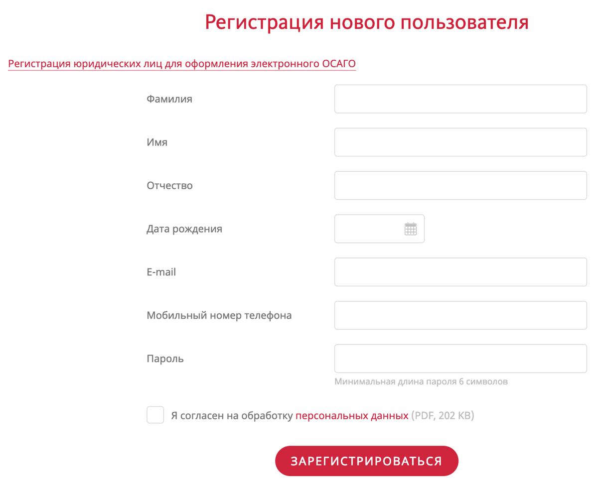 Личный кабинет Альфастрахования регистрация