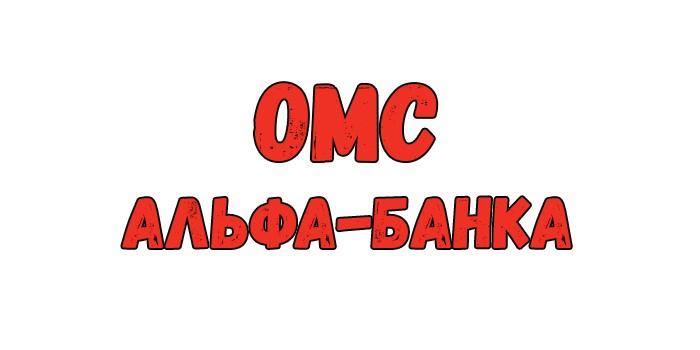 ОМС альфа-банка