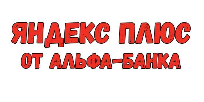 Яндекс плюс банковская карта от альфа-банка