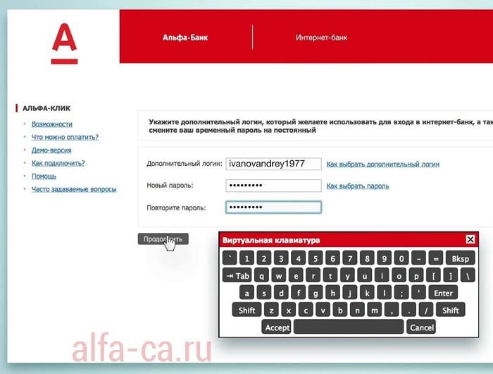 альфа банк личный кабинет регистрация