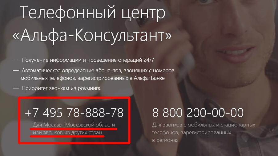 альфа банк телефон бесплатный для физических