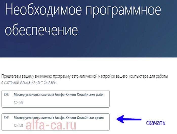 альфа клиент онлайн вход в систему