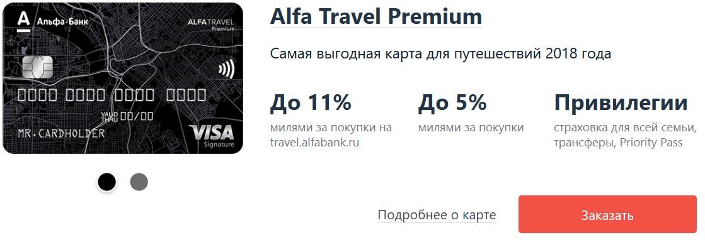Alfa Travel Premium