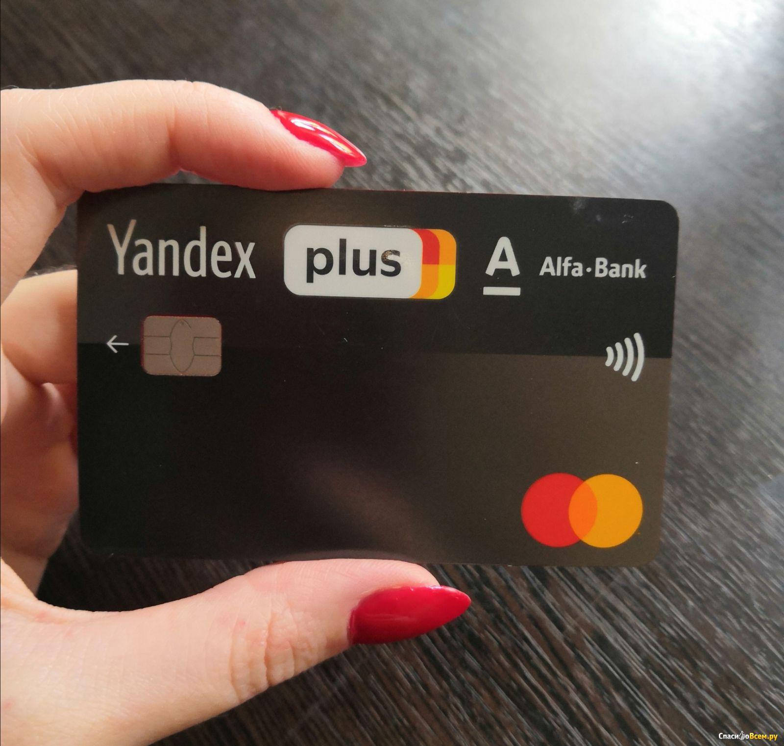 кредитная карта яндекс плюс альфа банк отзывы